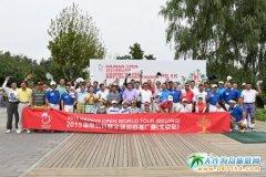2015海南公开赛全球巡回推广赛北京站8月14日举行