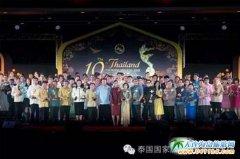 2015第十届泰国旅游奖