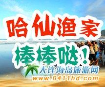 哈仙渔家―哈仙岛上的温馨小渔家
