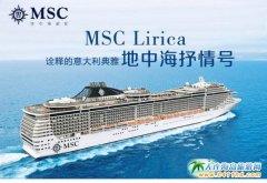 """MSC地中海邮轮""""抒情号""""日本6日之旅 4月20号天津出发"""