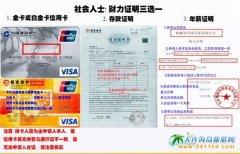 去台湾入台证怎么办理需要什么手续!