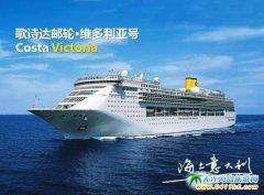 6月11大连港史上最豪华邮轮歌诗达维多利亚号完美启航