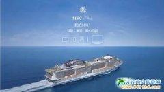 "MSC地中海""传奇号""邮轮,带你享受智能邮轮"