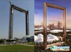 迪拜之框――迪拜又一惊人的地标座建筑预计十月开放