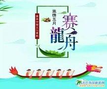 """2017旅顺口区""""旅顺龙舟大赛""""、""""大樱桃节""""即将拉开帷幕"""