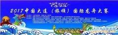 5月27日端午节来旅顺龙河公园看龙舟赛丨旅顺端午节活动