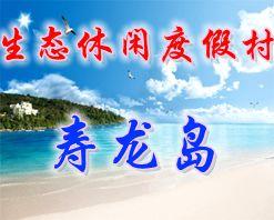 寿龙岛生态休闲度假村――海王九岛度假村,海王九岛旅游住宿