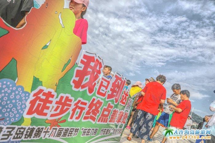 2017大连獐子岛渔民节群众趣味活