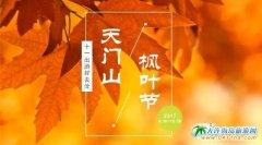 庄河天门山的枫叶什么时候最好看?庄河天门山有枫叶吗?