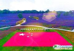 献礼祖国六十八华诞,巨型国旗亮相心悦岛