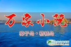 獐子岛渔家乐:褡裢岛万家小院,獐子岛外岛上的渔家小院