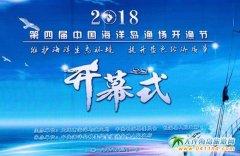 魅力海洋岛,激情开渔节――第四届中国海洋岛渔场开渔节欢乐启幕