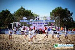 大连国际沙滩文化节沙滩足球邀请赛金石滩开赛啦!!!