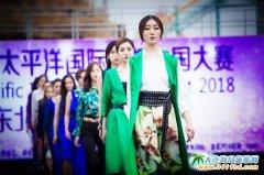 2018亚洲太平洋国际小姐大赛东北赛区总决赛在大连金石