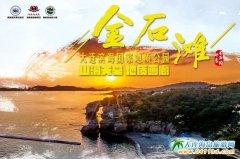 【大连十一旅游资讯】国庆节起,大连金石滩部分景点降