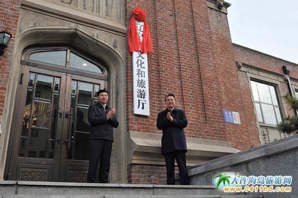 辽宁省旅游局_辽宁省文化和旅游厅10月30日正式挂牌