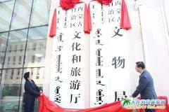 2018年内蒙古自治区文化和旅游厅正式挂牌,及组织架构