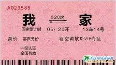 拉萨火车票免费送活动报名时间11