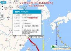 利奇马台风突袭,预计大连各大海岛船期将临时调整