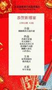 2020年春节大连汤景泽日式温泉酒店团圆饭菜单