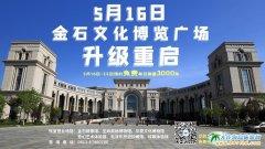 """5月16日本周六,金石文化博览广场按下""""重启键""""场馆"""