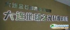 """大连金石滩地球之光科普馆7月1日上演""""星石传奇"""""""