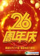 大连东方大厦廿六载周年庆活动9月28日上线