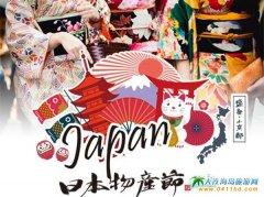 10月1日大连金石滩日本物产节盛情回归!