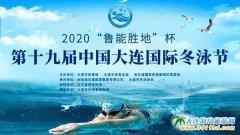重阳节遇上冬泳节,金石滩双重钜惠即将开启