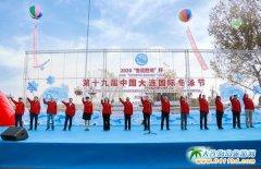 九九重阳,金石逐浪!第19届中国大连国际冬泳节在大连金石滩黄金海