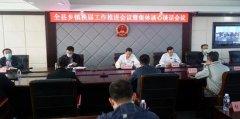 长海县召开乡镇换届工作推进会暨集体谈心谈话会议