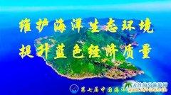 第七届(2021)中国海洋岛渔场正式开渔