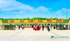 2021年教师节,大连金石滩推出教师节优惠活动!