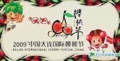 2010中国大连金州樱桃节