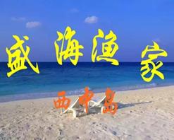 西中岛盛海渔家,真正的西中岛渔家院,西中岛住宿接待